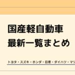 国産の軽自動車一覧【トヨタ・スズキ・ホンダ・日産・ダイハツ・マツダ】